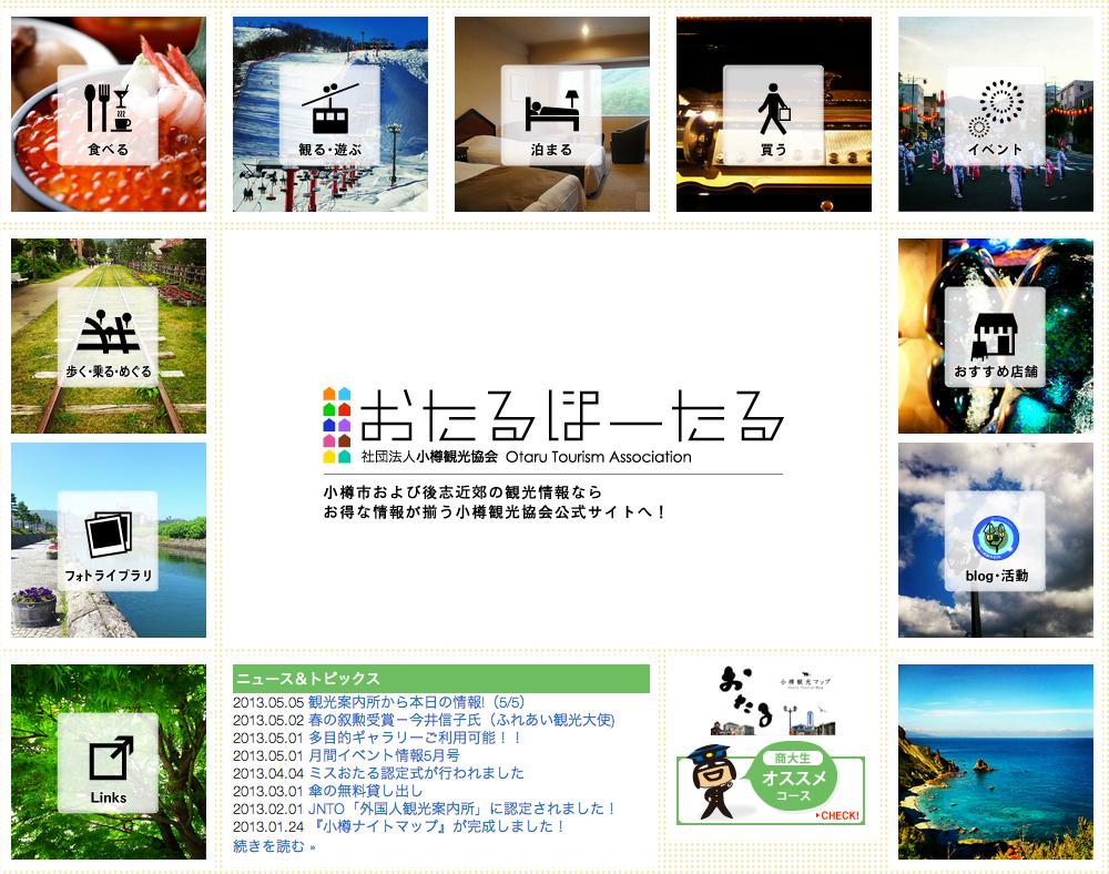 おたるぽーたる - 小樽観光協会公式ウェブサイト
