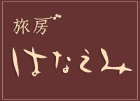 小樽朝里川温泉 旅房 はなえみ
